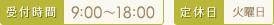 電話受付時間は9:00~18:00 定休日は火曜日
